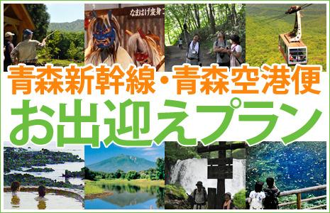 白神山地トレッキングツアー青森空港・新青森駅お出迎えプラン